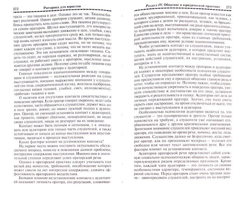 Иллюстрация 1 из 10 для Риторика для юристов: Учебное пособие - Введенская, Павлова | Лабиринт - книги. Источник: Лабиринт