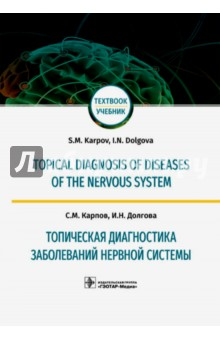 Топическая диагностика заболеваний нервной системы 12417 cmam brain19 half size human nervous system study model medical science educational teaching anatomical models