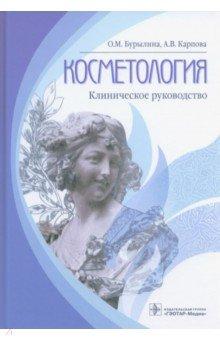 Косметология оборудование для косметологии в москве
