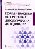 Теория и практика лабораторных цитологических исследований