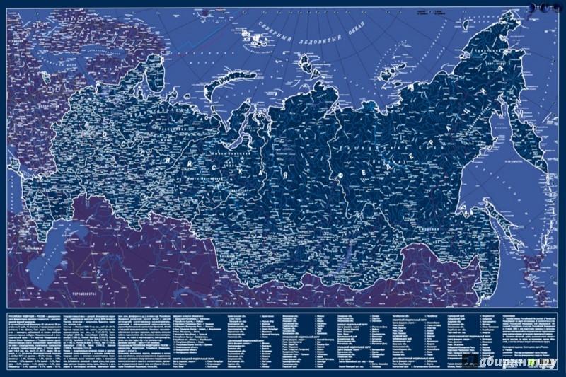 Иллюстрация 1 из 3 для Карта Российской Федерации. Светящаяся в темноте | Лабиринт - книги. Источник: Лабиринт