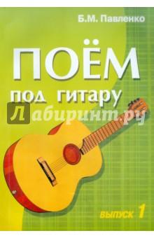 Поем под гитару. Выпуск 1. Учебно-методич. пособие по аккомпанементу и пению под 6-струнную гитару американские струны на гитару
