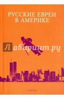 Русские евреи в Америке. Книга 17