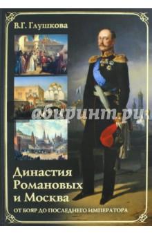 Династия Романовых и Москва. От бояр до последнего императора дом романовых