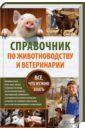 Обложка Справочник по животноводству и ветеринарии