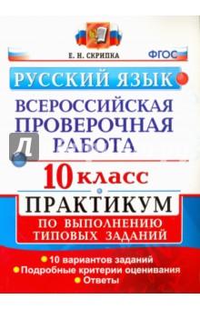 ВПР. Русский язык. 10 класс. Практикум по выполнению типовых заданий. ФГОС