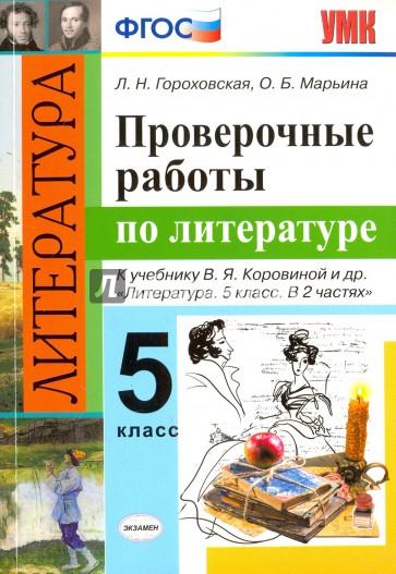 УМК Литература 5кл. Коровина. Провер. работы, Гороховская Л.Н.