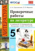 Литература. 5 класс. Проверочные работы к учебнику В.Я. Коровиной и др. ФГОС
