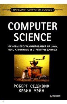 Computer Science. Основы программирования на Java, ООП, алгоритмы и структуры данных кей хорстманн java библиотека профессионала том 1 основы
