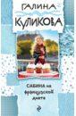 Сабина на французской диете, Куликова Галина Михайловна
