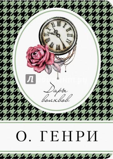 Дары волхвов, О. Генри
