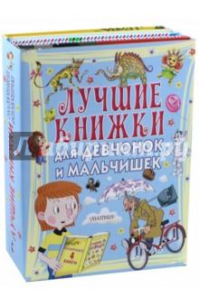 Лучшие книжки для девчонок и мальчишек токмакова и п повести земли русской