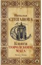 Обложка Книга городского мага