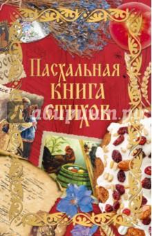 Пасхальная книга стихов