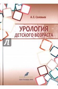 Урология детского возраста. Учебник златопольский дмитрий михайлович системы счисления учебные и занимательные материалы более 100 содержательных задач фокусы голово
