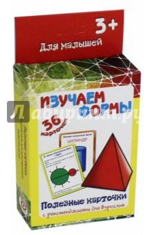Купить Полезные карточки Изучаем формы , Детиздат, Знакомство с миром вокруг нас