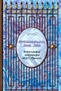 Пушкиниана. 2010-2014. Библиография литературы об А.С. Пушкине. Книга II
