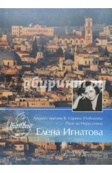Лауреат премии В. Сирина (Набокова). Поэт из Иерусалима Елена Игнатова. Тяжелый свет