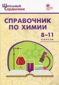 Химия. 8-11 классы. Справочник. ФГОС