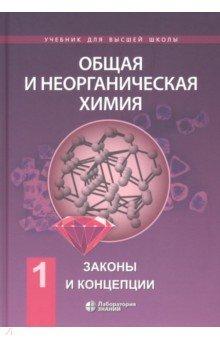 Общая и неорганическая химия. В 2-х томах. Том 1. Законы и концепции л м григорьев экономика переходных процессов в 2 томах том 1