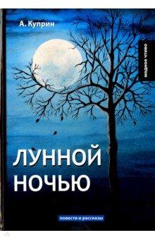 Лунной ночью александр куприн друзья