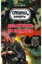 Десантники не сдаются, Зверев Сергей Иванович