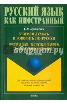 Учимся думать и говорить по-русски. Учебное пособие немецкий язык для it студентов учебное пособие