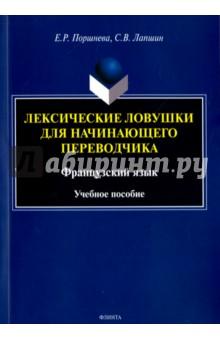 Лексические ловушки для начинающего переводчика. Учебное пособие