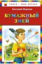 Бумажный змей, Пермяк Евгений Андреевич