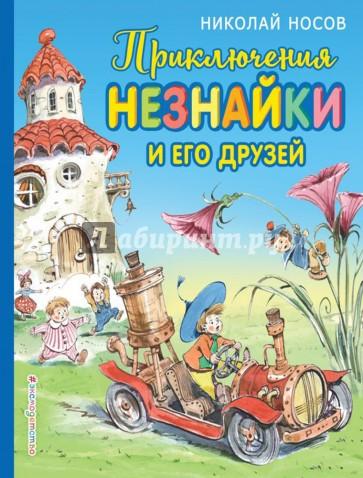Приключения Незнайки и его друзей, Носов Николай Николаевич