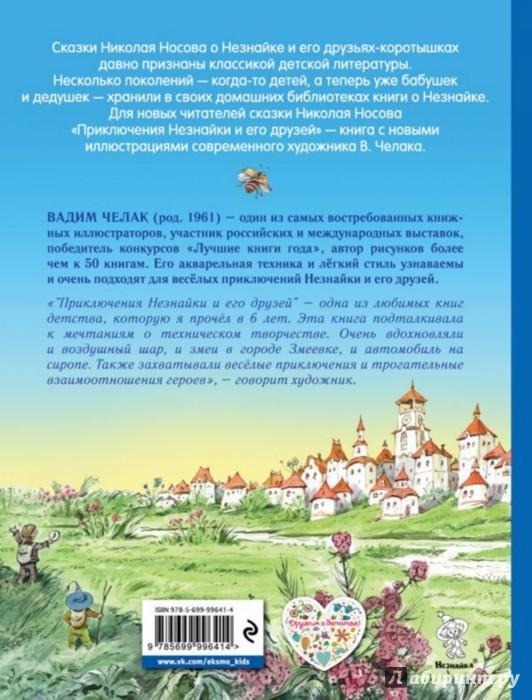 Иллюстрация 1 из 36 для Приключения Незнайки и его друзей - Николай Носов | Лабиринт - книги. Источник: Лабиринт