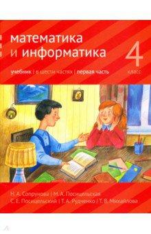 Математика и информатика. 4 класс. Учебник. В 6-ти частях. Часть 1 информатика 4 класс учебник в 2 х частях фгос