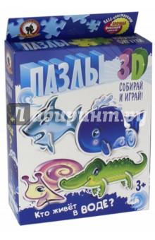 Пазлы 3D Кто живет в воде? (02401) пазлы русский стиль макси пазлы африканские животные