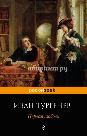 Первая любовь, Тургенев Иван Сергеевич