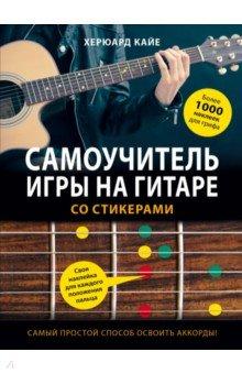 Самоучитель игры на гитаре со стикерами чавычалов а уроки игры на гитаре полный курс обучения издание второе
