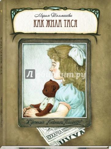 Как жила Тася, Толмачева Мария Львовна