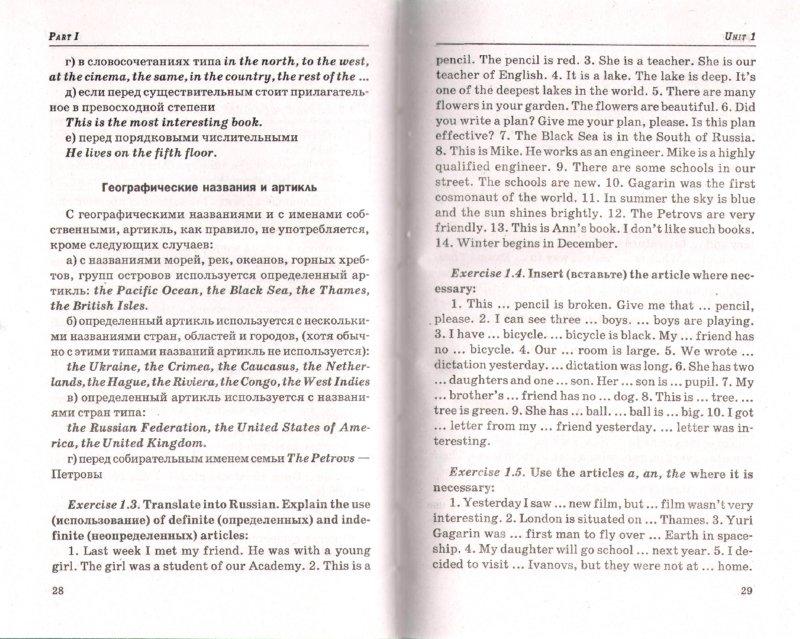 Гдз по английскому языку для технических вузов агабекян