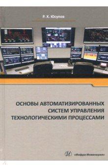 Основы автоматизированных систем управления технологическими процессами. Учебное пособие