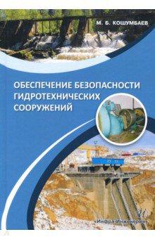 Обеспечение безопасности гидротехнических сооружений. Учебное пособие
