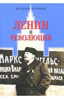 Ленин и революция литвиненко владимир васильевич людские потери на фронтах ркка и вермахт