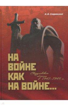 На войне как на войне... Свердловская область в 1941-1945 гг. брус 150х150 в свердловской области
