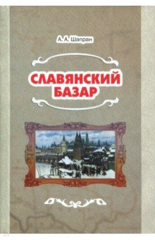Славянский базар. История русско-польской войны 1654-1667