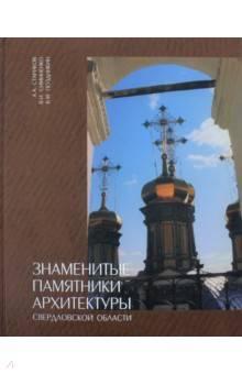 Знаменитые памятники архитектуры Свердловской области брус 150х150 в свердловской области