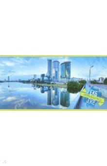 Zakazat.ru: Набор открыток Зеркальный ЕКБ (12 открыток).