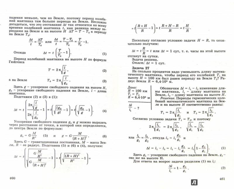 Пример решения задач по физике электромагнетизм решение задачи при каком давлении газ занимавший