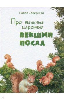 Купить Про беличье царство Векшин посад, Сократ, Сказки отечественных писателей