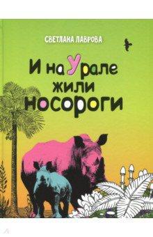 И на Урале жили носороги... кто мы жили были славяне