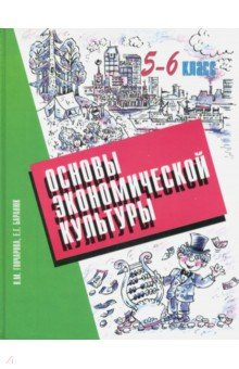 Основы экономической культуры. 5-6 классы. Учебник