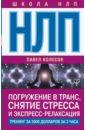 НЛП: Погружение в транс, снятие стресса и экспресс, Колесов Павел Борисович