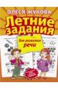 Летние задания для развития речи, Жукова Олеся Станиславовна